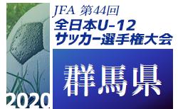 2020年度 JFA 第44回全日本U-12サッカー選手権大会群馬県大会 10/24~開幕!組合せ速報!対戦カード掲載しました