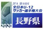2020年度 JFA 第44回全日本U-12サッカー選手権大会長野県大会 10/11~開幕!組合せ掲載!