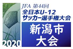 2020年度 JFA 第44回全日本U-12サッカー選手権大会 新潟市大会 決勝リーグ掲載!優勝はジェス新潟東!上位6チームが県大会へ