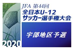 2020年度  JFA第44回全日本U-12 サッカー選手権宇部地区予選会結果速報!10/31開催