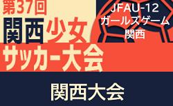 【大会中止】2020年度 JFA U-12ガールズゲーム2020 関西 第37回 関西少女サッカー大会