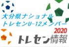 【メンバー】2020年度 大分県ナショナルトレセンU-12選手選考結果のお知らせ!