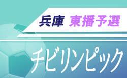 2020年度 第4回ワコーレ杯 チビリンピック2021 東播予選 兵庫 要項・組み合わせ掲載 11/3開催