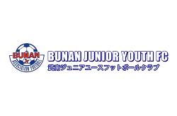 武南ジュニアユースFC セレクション 10/18.22. 11/1.3.8 開催!2021年度 埼玉県