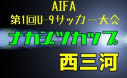 2020年度 AIFA ナカジツカップ 第1回 愛知県U-9サッカー大会 西三河地区大会 組み合わせ掲載!情報ありがとうございます!10/31開催!