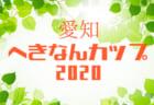 2020年度  へきなんカップU-12(愛知)24チームが参加!組み合わせ掲載!11/7,8開催