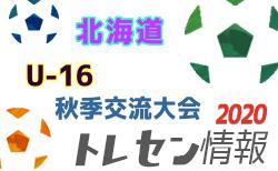 2020年度 北海道トレセンU-16秋季交流大会 組合せ募集!11/1開催!