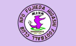 藤枝東FC  ジュニアユース  セレクション  10/18ほか開催  2021年度  静岡