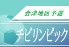 【優勝チームコメント掲載】2020年度 JFA 第44回全日本U-12サッカー選手権大会長野県大会 優勝はフォルツァ松本!写真掲載しました