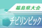第18回関東リーグ2020前期 10/31までの結果掲載 リーグ戦表ご用意してます!次回日程情報募集
