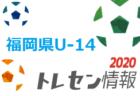 【メンバー】2020年度 福岡県U-13 トレーニングセンター研修生 追加選考発表のお知らせ!