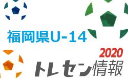 【メンバー】2020年度 福岡県U-14 トレーニングセンター研修生 追加選考発表のお知らせ!