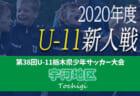 2020年度 JA全農杯全国小学生選抜サッカーIN関東栃木県大会 宇河地区予選 10/17一部結果&10/25組合せ掲載!続報をお待ちしています!