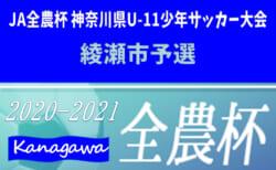 2020年度 神奈川県8人制少年サッカー大会綾瀬市内予選 U-11 10/24,25全結果更新!次は最終節11/7!ほぼ全結果入力ありがとうございます!!