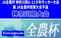 2020年度 U-11サッカー大会 兼 JA全農杯関東大会神奈川県予選 12/5予選リーグ組合せ掲載&リーグ戦表準備完了!準決勝リーグ・決勝トーナメントは12/6開催!