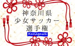 2020年度 神奈川県少女サッカー選手権大会 10/24 1回戦全結果更新!2回戦は10/25開催!情報をお待ちしています!
