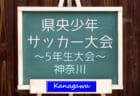 2020年度 読売新聞社杯争奪県央少年サッカー大会 5年生大会 (神奈川県) 組合せ掲載、10/25開幕!地区予選まとめました! 情報ありがとうございます!