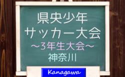 2020年度 読売新聞社杯争奪県央少年サッカー大会 3年生大会 (神奈川県) 荻野とGEO-Xがベスト4進出!! 10/25 1回戦・準々決勝結果更新!情報ありがとうございます!続報をお待ちしています!