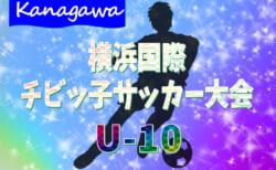2020年度 横浜国際チビッ子サッカー大会 U-10 (神奈川県) 桜ヶ丘が20ブロック優勝!! 1/11までの結果更新!結果入力ありがとうございます!3・11ブロックの情報をお待ちしています!!
