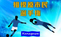 2020年度 相模原市民選手権 少年の部 (神奈川県) 10/25 1・2回戦結果更新!組合せや結果情報をお待ちしています!