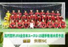 九州地区の今週末のサッカー大会・イベントまとめ【10月24日(土)、25日(日)】