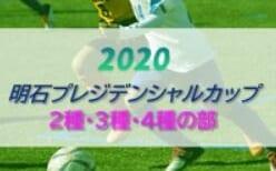 2020年度 第21回明石プレジデンシャルカップ(会長杯・明石市総合体育大会)2種・3種・4種の部 優勝は明石南高校、インテルナシオナル、レッドスターFC!