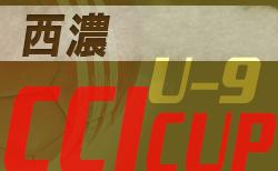2020年度 第1回CCIカップU-9サッカー大会 西濃地区大会 11/14 1次リーグ組合せ掲載!情報をお待ちしています!