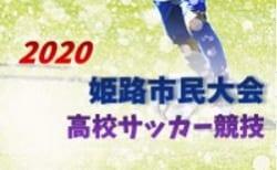 2020年度 姫路市民大会 高校サッカー競技 兵庫 11/1結果速報!リーグ表掲載