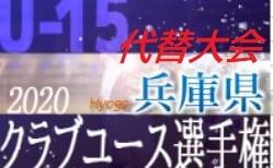 【代替大会】2020年度 兵庫県クラブユースサッカー選手権(U-15)大会代替大会 10/31全結果 11/1ブロック決勝結果速報!
