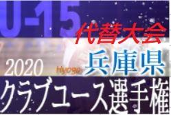 【代替大会】2020年度 兵庫県クラブユースサッカー選手権(U-15)大会代替大会 10/24結果速報
