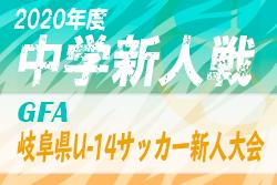 【延期】GFA 岐阜県U-14サッカー新人大会2020 1回戦組合せ掲載!延期日程情報お待ちしています。