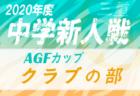 2020年度 岐阜県クラブU14リーグ 12/5結果速報をお待ちしています!
