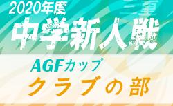 2020年度 AGFカップ 第32回三重県中学生新人サッカー大会 クラブの部 12/5結果速報をお待ちしています!