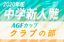 2020年度 AGFカップ 第32回三重県中学生新人サッカー大会 クラブの部 12/5結果速報!第1代表はヴェルデラッソ!第2代表情報をお待ちしています!