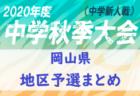 2020年度 第50回ブルーウイング Honda Cup ホンダカップ兼 第36回しずぎんカップ 静岡県西部支部浜松地区予選 1結果速報!情報お待ちしています!10/17,18