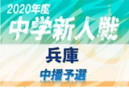 2020年度 中播地区中学校新人大会(サッカー競技の部) 10/24結果速報!