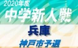 速報!2020年度 第71回神戸市中学校新人サッカー大会 10/31全結果 3回戦は11/7