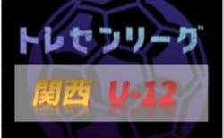 2020 関西トレセンリーグU-12 リーグ表掲載!10/25開幕戦の情報提供1試合からお待ちしています