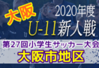 2020年度 4種リーグU-10・北河内・中河内地区予選(大阪)1/12まで結果更新!