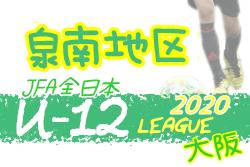 2020年度 全日本少年サッカー大会(全日リーグ)U-12 泉南地区 大阪 情報お待ちしています。
