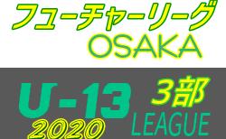 フューチャーリーグ大阪2020 U-13・3部 10/24,25結果速報!次節情報お待ちしています。