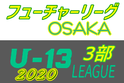フューチャーリーグ大阪2020 U-13・3部 1/11までの結果更新!