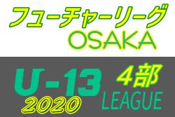 フューチャーリーグ大阪2020 U-13・4部 1/11までの結果更新!