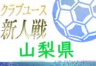 2020年度 第13回エコカップ(兼)しずぎんカップ 東部支部富士地区予選 優勝はセパラーダ富士!