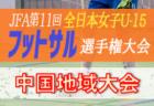 2020年度 第49回埼玉県サッカー少年団大会東部北地区予選 中央大会出場2チーム決定!