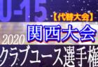 【代替大会】2020年度 第35回日本クラブユースサッカー選手権(U-15)大会 関西大会プレーオフ 優勝はアイリスFC住吉!最優秀選手賞など各賞が発表!
