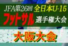 2020年度 第44回 JFA全日本U-12少年サッカー選手権 愛知県大会 西三河代表決定戦  県大会出場15チーム決定!