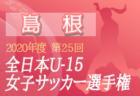 2020年度 第44回 日本クラブユースサッカー選手権U-18 東海予選 兼 タウンクラブ選手権予選 10/24,25結果速報!エスパとアスルが全国大会出場決定!決勝は11/8