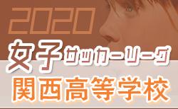 2020年度 第29回関西高校女子サッカーリーグ 10/17結果!次節10/25