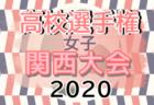 2020年度 JFA第44回全日本U-12サッカー選手権大会福岡大会 筑前ブロック大会 予選ラウンド 結果情報お待ちしています!
